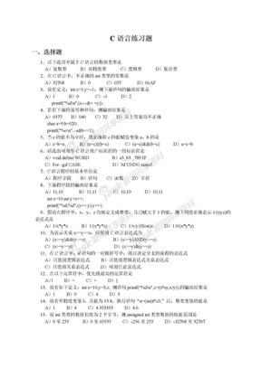 C语言练习题.doc