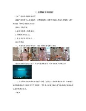 口腔器械消毒流程.doc