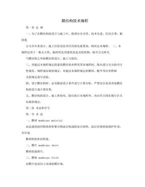 膜结构技术规程.doc