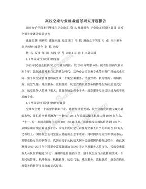 高校空乘专业就业前景研究开题报告.doc