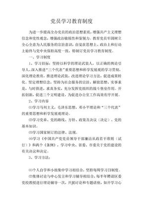 党员学习教育制度.doc