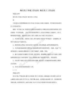 淘宝美工年底工作总结 淘宝美工工作总结.doc