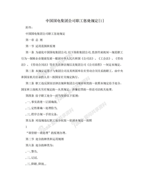 中国国电集团公司职工惩处规定[1].doc