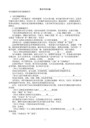 2010年教师招聘考试试题_教育学_心理学_考试试题及答桉题.doc