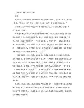 宪法学课程案例教学题.doc