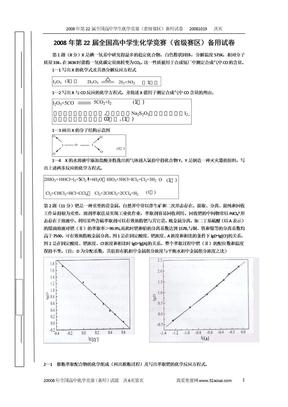 真题初赛备用题2008年全国高中化学竞赛初赛备用试题答案.doc