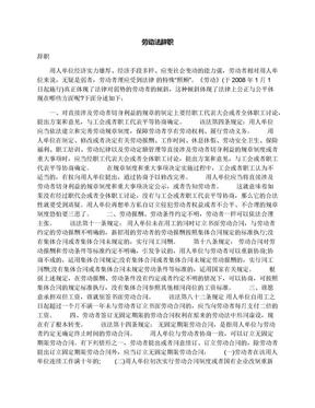 劳动法辞职.docx