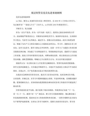 基层经管员党员先进事迹材料.doc