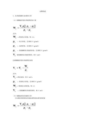 钻井液常用计算公式.doc
