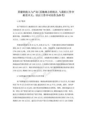 生猪养殖成本.doc