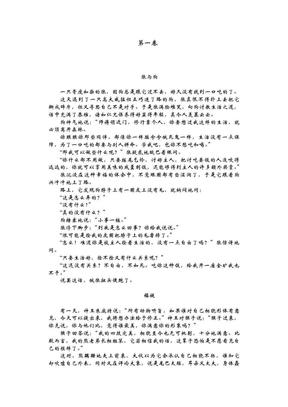 拉封丹寓言.pdf