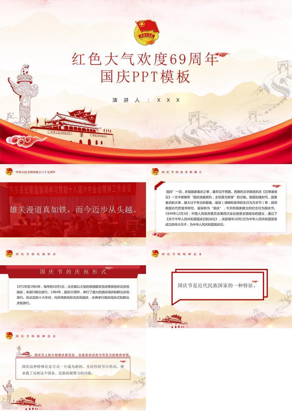 红色大气欢度69周年国庆模板.pptx