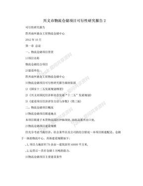 兴义市物流仓储项目可行性研究报告2.doc