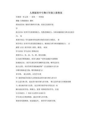 人教版初中生物六年级上册教案.doc