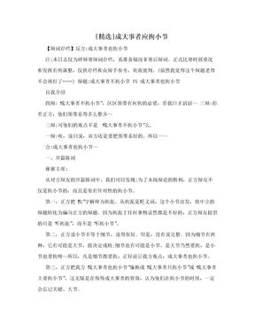 [精选]成大事者应拘小节.doc