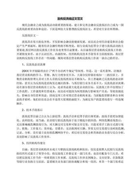 宣传反洗钱征文范文.docx