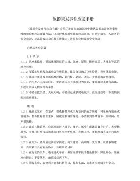 旅游突发事件应急手册.doc