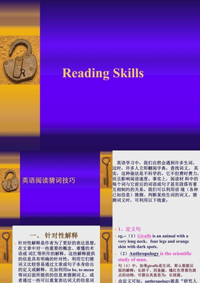 英语阅读猜词技巧.ppt