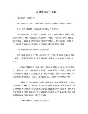 四川省建设厅《关于印发规范建设工程造价风险分担行为的规定的通知》(川建造价发[2009]75号)。.doc
