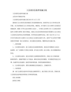 工会委员会选举实施方案.doc