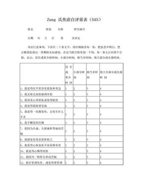 心理量表(自评、他评).doc