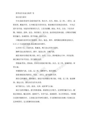 程莘农针灸处方集萃 等.doc.doc