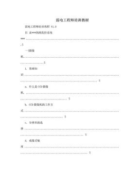 弱电工程师培训教材.doc