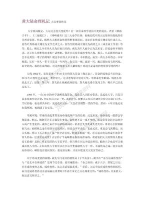 黄大陆命理札记 大运变化格局.doc