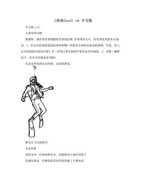 [指南]padi ow  中文版.doc