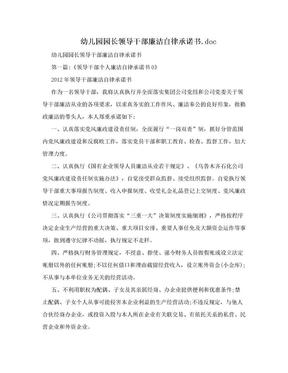幼儿园园长领导干部廉洁自律承诺书.doc.doc