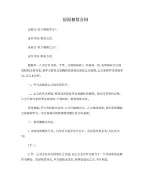 个人租房合同(免费).doc