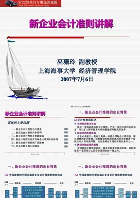 新企业会计准则讲解(PPT 120页).ppt