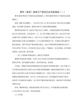 翟沟(新密)煤业生产建设长远发展规划(-).doc