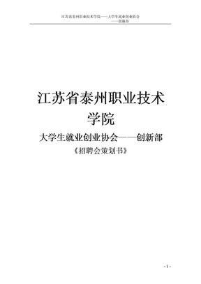 招聘策划书.doc