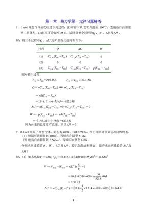 简明物理化学-(第二版)全部习题解答-(杜凤沛-高丕英-沈明).pdf