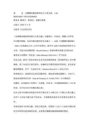 法国国家图书馆明清天主教文献.pdf