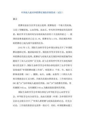 中国成人超重和肥胖症预防控制指南中国成人超重和肥胖症预防控制指南.doc