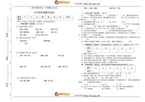 【强烈推荐】四年级数学第一学期期末考试.doc