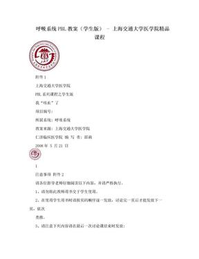 呼吸系统PBL教案(学生版) - 上海交通大学医学院精品课程.doc
