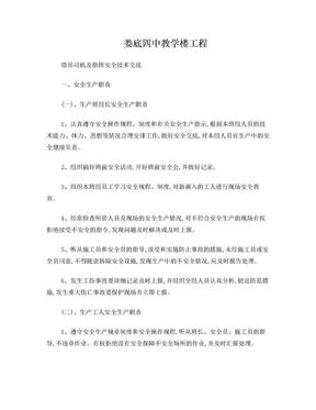 塔吊司机及指挥施工安全交底(一批).doc