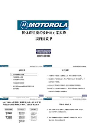 新华信《motorola团体直销模式设计.ppt》.ppt