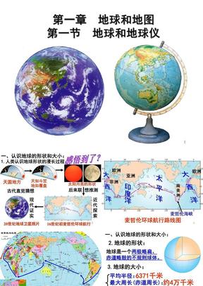 初一地理地球和地球仪PPT演示课件.ppt
