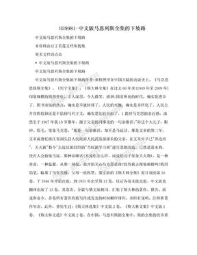 H39981-中文版马恩列斯全集的下坡路.doc