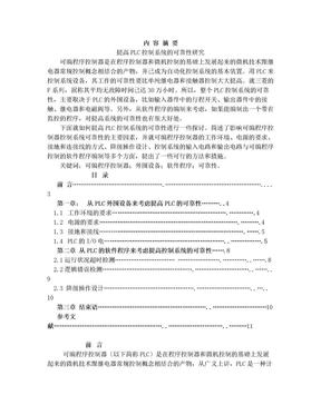 维修电工高级技师论文.doc
