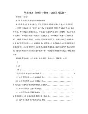 毕业论文 企业会计制度与会计准则的探讨.doc