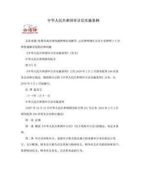 中华人民共和国审计法实施条例.doc