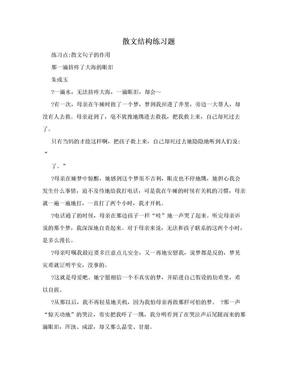 散文结构练习题.doc
