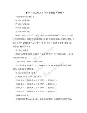 有限责任公司股东入股参股协议书样本.doc