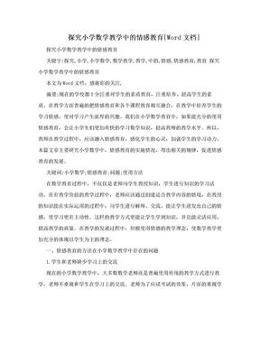 探究小学数学教学中的情感教育[Word文档].doc