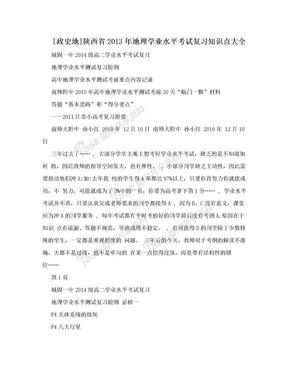 [政史地]陕西省2013年地理学业水平考试复习知识点大全.doc